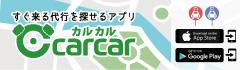 運転代行検索アプリcarcar-カルカル-すぐ来る代行を探せるアプリ