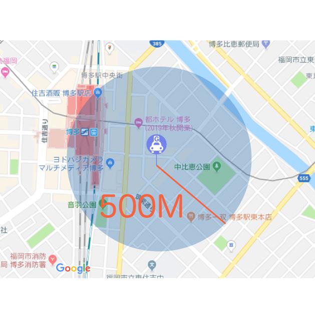 顧客との距離が500m以内で成立